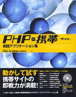 PHPx携帯サイト 実践アプリケーション集