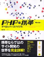 PHPx携帯サイト デベロッパーズバイブル