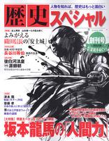 歴史スペシャル 創刊号 坂本龍馬の「人間力」