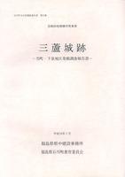 三盧城跡 -当町・下泉地区発掘調査報告書- 石川町文化財調査報告書第22集