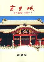 首里城 -その歴史への誘い-