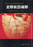 最北の古代城柵官衙遺跡 史跡秋田城跡 発掘調査20周年記念