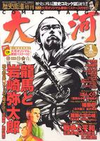 歴史街道増刊 大河 Vol.1