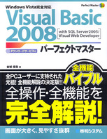 Visual Basic 2008 パーフェクトマスター