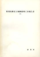 特別史跡安土城跡修理工事報告書(Ⅰ)