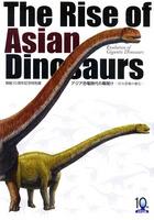 開館10周年記念特別展 アジア恐竜時代の幕開け -巨大恐竜の進化-