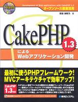 CakePHP1.3によるWebアプリケーション開発
