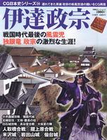 伊達政宗 CG日本史シリーズ24