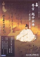 秀吉 越中出陣 - 「佐々攻め」と富山城 富山市郷土博物館リニューアル開館5周年記念特別展