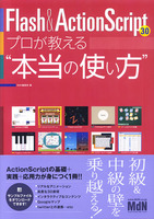 Flash&ActionScript3.0 プロが教える