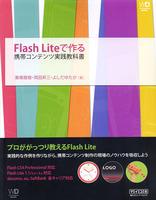 Flash Liteで作る携帯コンテンツ実践教科書
