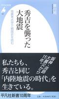 秀吉を襲った大地震 地震考古学で戦国史を読む
