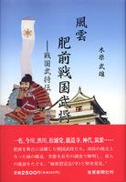 風雲 肥前戦国武将史 -戦国武将伝と山城散歩-
