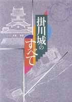 掛川城のすべて