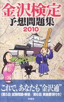 金沢検定予想問題集2010