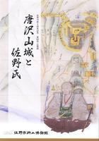 唐沢山城と佐野氏 佐野市制5周年記念・第52回企画展
