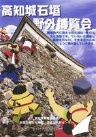 高知城石垣野外博覧会