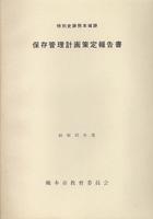 特別史跡熊本城跡 保存管理計画策定報告書