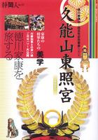 久能山東照宮 特別号 静岡人VOL.2