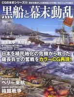黒船と幕末動乱 CG日本史シリーズ23
