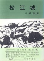 松江城 山陰文化シリーズ28