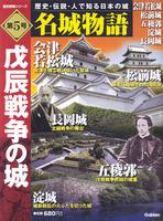 名城物語 第5号 戊辰戦争の城