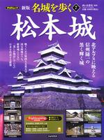 PHPムック 新版名城を歩く7 松本城