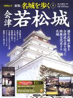 PHPムック 新版名城を歩く8 会津若松城