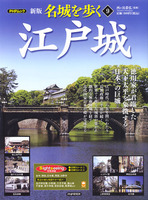 PHPムック 新版名城を歩く9 江戸城