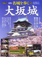 PHPムック 新版名城を歩く10 大坂城