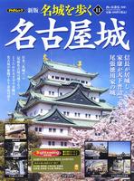 PHPムック 新版名城を歩く11 名古屋城