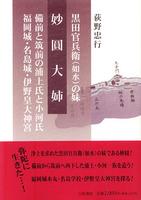 黒田官兵衛(如水)の妹 妙圓大姉 福岡城と名島城
