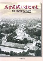 名古屋城いまむかし 築城400年グラフィックス