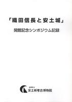 「織田信長と安土城」 開館記念シンポジウム記録