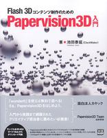 Flash 3Dコンテンツ制作のための Papervision3D入門