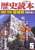 歴史読本2010年5月号 激闘!死闘!籠城戦 合戦の舞台となった名城の魅力