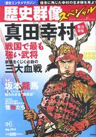 歴史群像スペシャル No.6 総力特集真田幸村