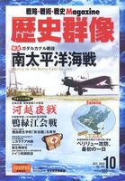月刊歴史群像 No.103 南太平洋海戦 日本三大奇襲!河越夜戦