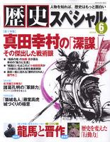 歴史スペシャル 創刊3号 真田幸村の「深謀」その傑出した戦術眼