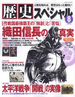歴史スペシャル2010年8月号 4号 織田信長の真実