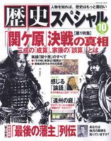 歴史スペシャル2010年10月号 5号 「関ヶ原」決戦の真相