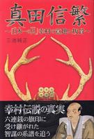 真田信繁 ~「日本一の兵」幸村の意地と叛骨~