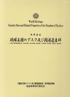 世界遺産琉球王国のグスク及び関連遺産群