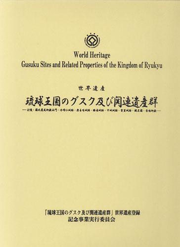 琉球王国のグスク及び関連遺産群の画像 p1_25