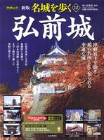 PHPムック 新版名城を歩く12 弘前城