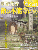週刊真説歴史の道 第7巻 明智光秀 敵は本能寺にあり