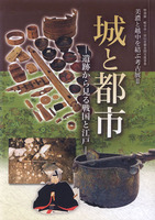 美濃と越中を結ぶ考古展Ⅱ 城と都市 -遺跡から見る戦国と江戸-