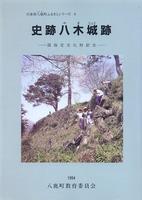 史跡八木城跡 -国指定文化財記念- 兵庫県八鹿町ふるさとシリーズ6