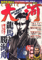 歴史街道増刊 大河 Vol.3