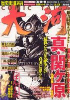 歴史街道増刊 大河 Vol.2